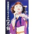 島津亜矢リサイタル2003 不動