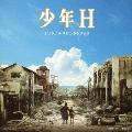 少年H オリジナルサウンドトラック