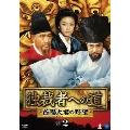 独裁者への道~首陽大君の野望~ DVD-BOX2