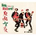 ホーリー・マカレル!~狂騒聖夜~クリスマス・アルバム