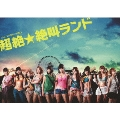Feat.SUPER☆GiRLS 超絶☆絶叫ランド ブルーレイBOX [3Blu-ray Disc+DVD]