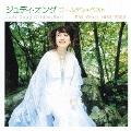 ゴールデン☆ベスト ジュディ・オング EMI Years 1985-2002<期間限定盤>