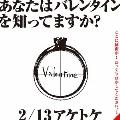 Valentine 12cmCD Single