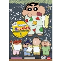 クレヨンしんちゃん TV版傑作選 第11期シリーズ 1 ネネちゃんちでお泊まり会だゾ