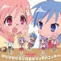 アニメ「宮河家の空腹」ドラマCD 陵桜学園高等学校文化祭は大パニックかも