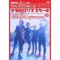 吉本超合金 DVD オモシロリマスター版4 なんだかんだ言っても最後に戻って来るところは超合金なんだよね