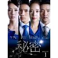 秘密 DVD-BOX1