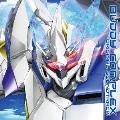 TVアニメ「バディ・コンプレックス」 オリジナルサウンドトラック