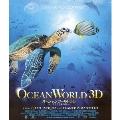 オーシャンワールド3D ~はるかなる海の旅~