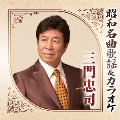 昭和名曲歌謡&カラオケ 三門忠司