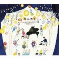 デビュー40周年記念コンサート at 東京国際フォーラム [3CD+DVD]<初回生産限定盤>