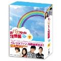 おバカちゃん注意報 ~ありったけの愛~ DVD-BOXV