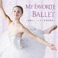 MY FAVORITE BALLET ~素晴らしいバレエ音楽の世界~