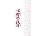 柘榴坂の仇討 [Blu-ray Disc+DVD]<特装限定版>