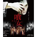 喰女-クイメ- 特別版(公開版・DC版併録) [Blu-ray Disc+DVD]