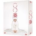 ○○妻 Blu-ray BOX