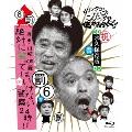ダウンタウンのガキの使いやあらへんで!! ~ブルーレイシリーズ6~ 浜田・山崎・遠藤 絶対に笑ってはいけない警察24時!!