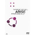 攻殻機動隊ARISE PYROPHORIC CULT