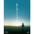 風に立つライオン [Blu-ray Disc+DVD]