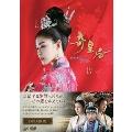 奇皇后 -ふたつの愛 涙の誓い- DVD BOXIV