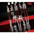 終焉-Re:act- [2CD+終焉キャラオリジナルラバーストラップ]<初回限定盤A>