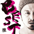 BEST -ベスト- [CD+DVD]<限定盤>