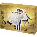 偽装の夫婦 DVD-BOX
