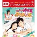イタズラなKissII~惡作劇2吻~ DVD-BOX2