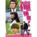 映画「俺物語!!」 通常版