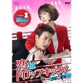 恋はドロップキック!~覆面検事~ DVD-BOX1