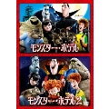 モンスター・ホテル 1&2ファミリーパック[BPDH-1064][DVD] 製品画像