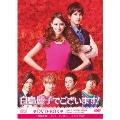 白鳥麗子でございます! DVD-BOX[OPSD-B603][DVD]