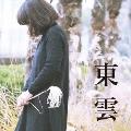 【ワケあり特価】東雲