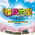 映画 暗殺教室-卒業編- オリジナルサウンドトラック