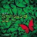 連続ドラマW 「5人のジュンコ」 オリジナルサウンドトラック