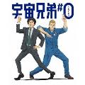 宇宙兄弟#0 劇場公開版 [Blu-ray Disc+CD]<完全生産限定版>
