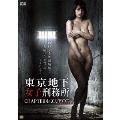 東京地下女子刑務所 CHAPTER4・エリア∞<インフィニティ> DVD