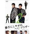 勝手にしやがれヘイ!ブラザー VOL.2[DSTD-09569][DVD] 製品画像