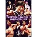 小橋建太完全プロデュース大会 Fortune Dream 3