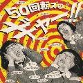 50回転ズのギャー!! +15 ~10th Anniversary Edition~<通常盤>