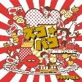 涙の雨がやむ頃に/ズコ☆バコ [CD+DVD]<初回限定盤>
