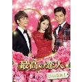 最高の恋人DVD-BOX1