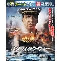 パシフィック・ウォー [Blu-ray Disc+DVD]<初回版>
