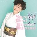 都はるみスペシャルベスト [CD+DVD]