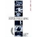 SUPER FOLK SONG ピアノが愛した女。 [劇場版2017デジタル・リマスター]