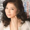 八代亜紀スペシャルベスト [CD+DVD]