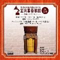金沢蓄音器館 Vol.59 【ドルドラ「スーベニール(思い出)」/ベートーベン「小回旋曲 ベートーベンによる」】