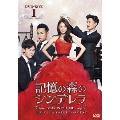 記憶の森のシンデレラ STAY WITH ME DVD-BOX1