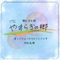 テレビ朝日系帯ドラマ劇場 やすらぎの郷 オリジナル・サウンドトラック