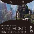 シンフォニック・フィルム・スペクタキュラー 11 アバター~SFファンタジー・セレクション